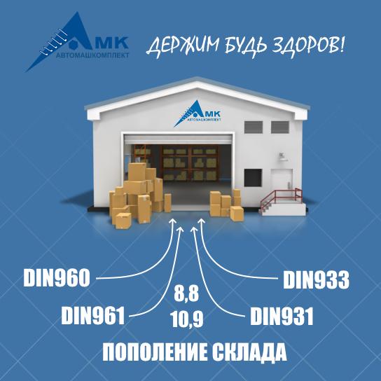 Пополение склада болтами ДИН960 ДИН961