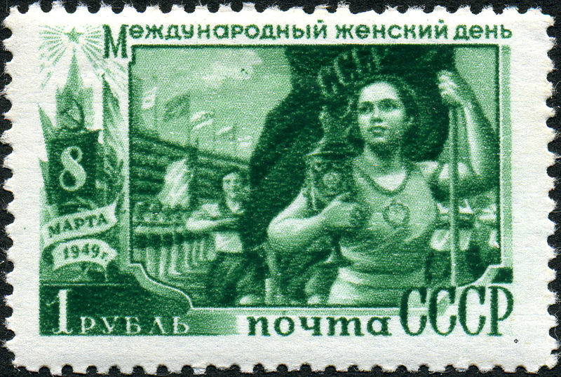 Советская марка 8 марта